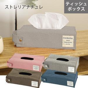 ティッシュケース ソフトティッシュケース ティッシュカバー 柔らか素材 おしゃれ ライトグレー メーカー直販|toyocase-store