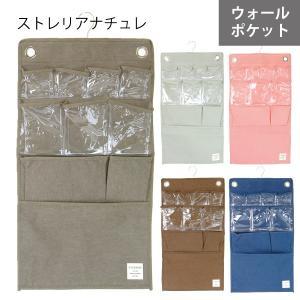 ウォールポケット 壁面収納 10ポケット 5種類ポケット おしゃれ 透明ポケット ストレリアナチュレ ダークグレー メーカー直販|toyocase-store