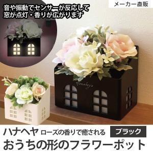 芳香剤 アロマ フェイクフラワー 自動ファン おしゃれ フラワーポット ギフト ハウス型 LEDライト ハナヘヤ ブラック 96595|toyocase-store