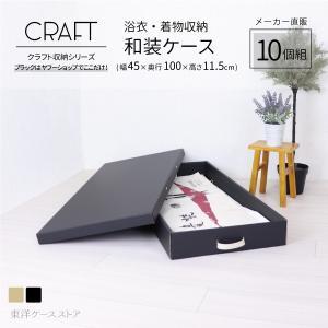 着物 浴衣 和装 収納 クラフトケース 収納ケース 蓋つき 日本製 ブラック 10個組 92917|toyocase-store