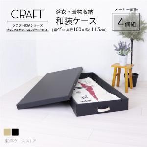 着物 浴衣 収納 クラフト製 和装ケース  蓋つき クラフト収納 ブラック 黒 ダンボール 収納ボックス まとめ買い 4個組 ショップ限定 92917 toyocase-store