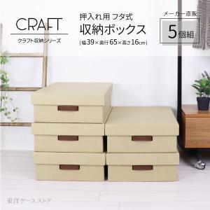 クラフト ダンボール 収納ケース 衣装ケース 蓋つき 押入れ用 ナチュラル シンプル 5個組 日本製 |toyocase-store