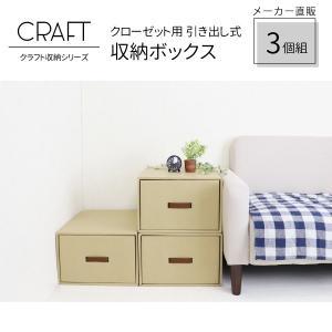 クラフト ダンボール 収納ケース 衣装ケース 引き出し式 クローゼット ナチュラル シンプル 3個組 日本製 |toyocase-store