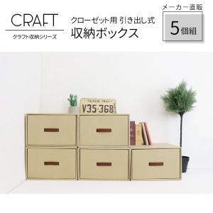クラフト ダンボール 収納ケース 衣装ケース 引き出し式 クローゼット ナチュラル シンプル 5個組 日本製|toyocase-store