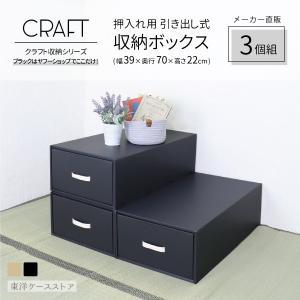 クラフト 衣装ケース 収納ケース 引き出し式  押入れ用 ブラック 3個組 日本製 ショップ限定 92924|toyocase-store