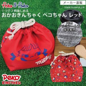 ネコポス 送料無料 おかおきんちゃく お弁当袋 ペコちゃん レッド toyocase-store