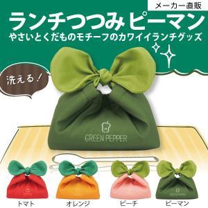 おべんとうつつみ お弁当袋 緑色 グリーン かわいい ピーマン リボン 保冷 洗える お弁当アイテム ランチアイテム YAOYAランチつつみ 97769 toyocase-store