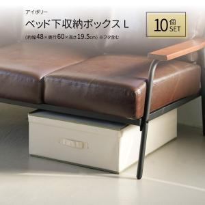 ベッド下収納 ベッド下収納ボックスL 10個セット アイボリー|toyocase-store