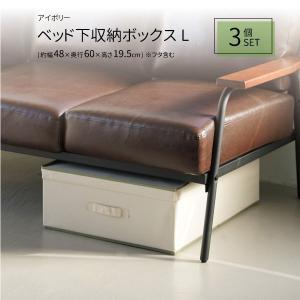 ベッド下収納 ベッド下収納ボックスL 3個セット アイボリー|toyocase-store