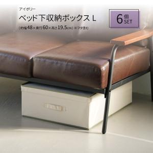 ベッド下収納 ベッド下収納ボックスL 6個セット アイボリー|toyocase-store