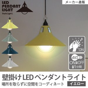 LEDライト ウォールライト 壁面取り付け 音感センサー内蔵 乾電池 壁掛けライト 間接照明 LEDペンダントライト2 イエロー 96458|toyocase-store