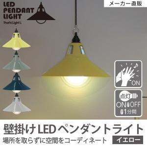 ウォールライト 壁掛け灯 LEDライト 音感センサー 電池 LEDペンダントライト2 イエロー 96458|toyocase-store