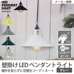 LEDライト ウォールライト 壁面取り付け 音感センサー内蔵 乾電池 壁掛けライト 間接照明 LEDペンダントライト2 グレー  96489|toyocase-store