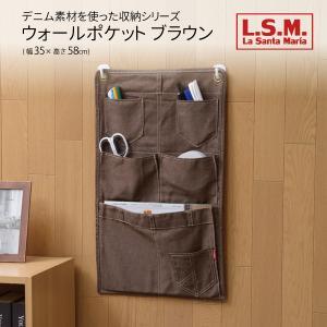 ウォールポケット  L.S.M.デニム ブラウン|toyocase-store