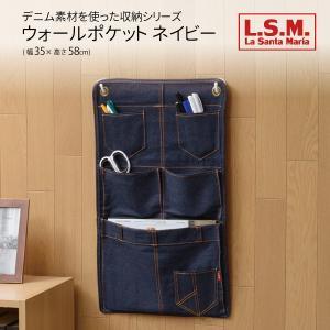 ウォールポケット L.S.M.デニム  ネイビー|toyocase-store