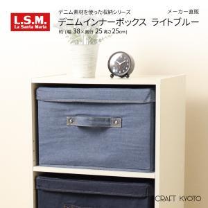 蓋つき収納ボックス デニム調ライトブルー L.S.M.デニムインナーバスケット メーカー直販|toyocase-store