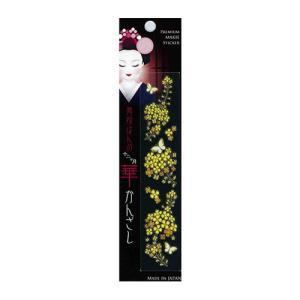和雑貨 スマホ用デコシール 蒔絵シール 舞妓はんの華かんざし 3月 菜の花 メーカー直販|toyocase-store