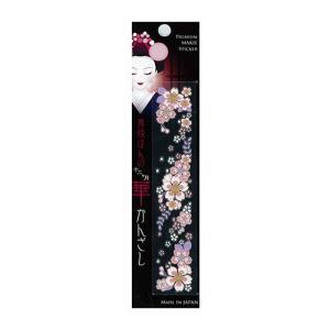 和雑貨 スマホ用デコシール 蒔絵シール 舞妓はんの華かんざし 4月 桜 メーカー直販|toyocase-store