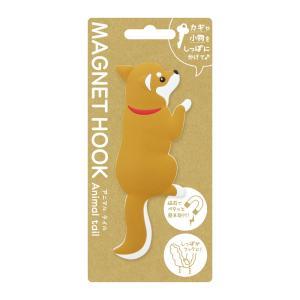 シバ犬 柴犬 マグネットフック マグネット フック アニマルテイル MAGNETHOOK Animaltail メーカー直販|toyocase-store|03