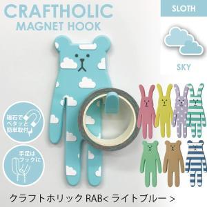 クラフトホリックのマグネットフック スロース スカイ CRAFTHOLIC MAGNET HOOK SLOTH SKY メーカー直販 95253|toyocase-store