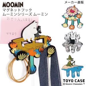 ネコポス 送料無料 ムーミン グッズ マグネット フック 29651|toyocase-store