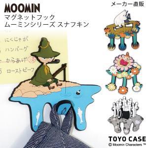 ムーミン グッズ スナフキン マグネット フック 29682|toyocase-store