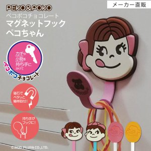 ネコポス 送料無料 マグネットフック ペコちゃん 32705 toyocase-store