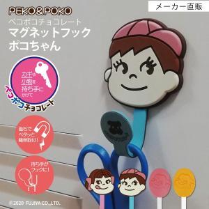 ネコポス 送料無料 マグネットフック ポコちゃん 32712 toyocase-store