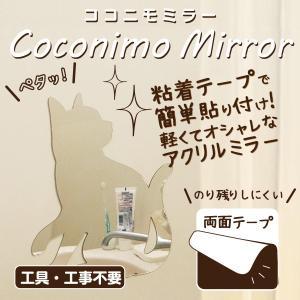 鏡 貼り付け 猫型 ウォールミラー ウォールステッカー 粘着テープ 壁面 アクリル製ミラー ココニモミラー シルエット ネコ 94102 メーカー直販|toyocase-store