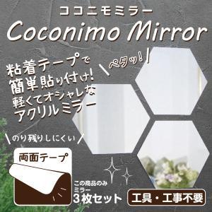 メーカー直販 粘着テープで壁面に貼り付けるアクリル製ミラー Coconimo Mirror ココニモミラー 六角形 3枚 94119