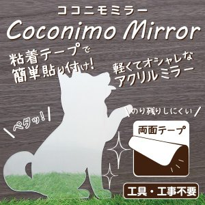 ウォールステッカー 粘着テープ 鏡 壁面 貼り付け アクリル製ミラー トイレ鏡 インテリア鏡 ココニモミラー シルエット 柴犬 メーカー直販 94140|toyocase-store