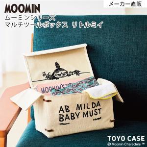 ムーミン グッズ リトルミイ 収納ボックス 小物収納 フタ付 仕切り付き 北欧 コットン素材 マルチツールボックス 30206|toyocase-store