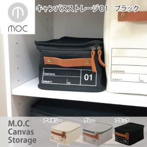 蓋つき収納 ファスナー付き カラーボックス 小物収納 キャンパス生地 シンプル ブラック インテリア収納 モック キャンバスストレージ01 メーカー直販|toyocase-store