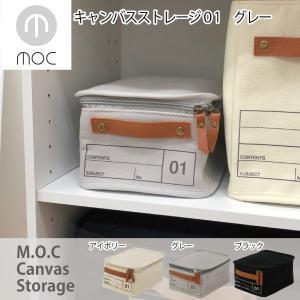 蓋つき収納 カラーボックス 小物収納 文具品整理 キャンパス生地 シンプル グレー インテリア収納 モック キャンバスストレージ01 メーカー直販|toyocase-store