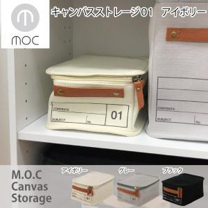蓋つき収納 カラーボックス 小物収納 文具品整理 キャンパス生地 シンプル アイボリー インテリア収納 モック キャンバスストレージ01 メーカー直販|toyocase-store