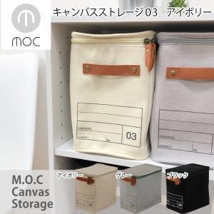 蓋つき収納  縦長型 カラーボックス DVDの収納 食品ストック キャンパス生地 シンプル アイボリー インテリア収納 モック キャンバスストレージ03 メーカー直販 toyocase-store