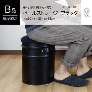 ペールストレージ モックシリーズ モック オシャレ サブ イス スルール 予備 収納 ペール缶 スチール缶 玄関 リビング シンプル かっこいい ブラック 95611|toyocase-store