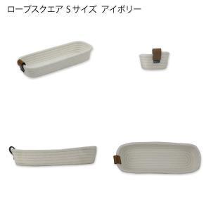 ロープバスケット バスケット トレイ かご 長方形 スプーンフォーク収納 お箸収納 テーブルの上 オシャレ カフェ風 モック ロープスクエアS 97042|toyocase-store|02