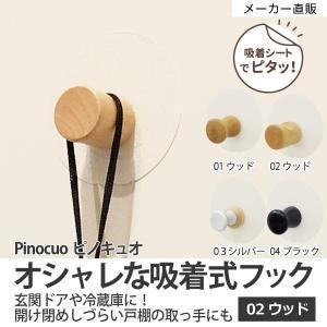 吸着フック くっつく 木製 取っ手 玄関 ドア 貼りはがし可 軽い鞄掛け 鍵掛け ピノキュオ ウッド 96939 toyocase-store