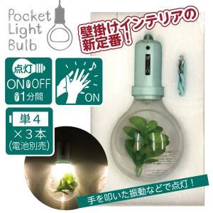 壁掛け灯 壁面装飾 フェイクグリーン 電球モチーフ 音感センサー LEDライト 電池 ポケットライトバルブ ブルーアクア 92054|toyocase-store