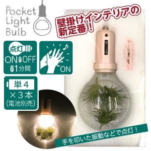 壁掛け灯 壁面装飾 フェイクグリーン 電球モチーフ 音感センサー LEDライト 電池 ポケットライトバルブ ブルーチェリー 92061|toyocase-store