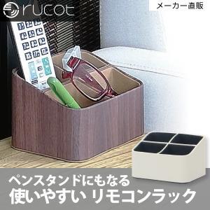 リモコンラック リモコンスタンド ペン立て 合成皮革 おしゃれ 高級感 インテリア雑貨 ルコット toyocase-store