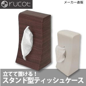 ティッシュケース  ティッシュボックス スタンド型 合成皮革 おしゃれ 高級感 シンプル インテリア雑貨 ルコット toyocase-store
