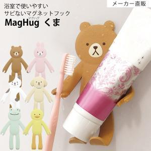 ネコポス 送料無料 マグネット フック ラバーマグネット 洗顔フォーム 歯ブラシ 歯磨き粉 収納 お風呂のマグネットフック MagHug くま|toyocase-store