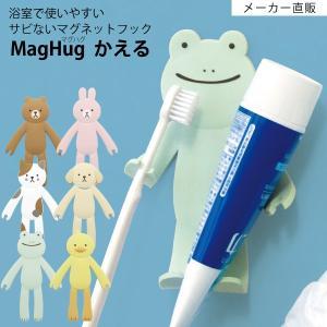 ネコポス 送料無料 マグネット フック ラバーマグネット 洗顔フォーム 歯ブラシ 歯磨き粉 収納 お風呂のマグネットフック MagHug かえる|toyocase-store