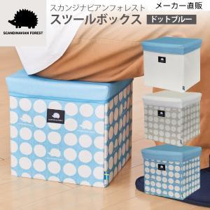 収納スツール ボックススツール 収納ボックス スカンジナビアンフォレスト 北欧 オシャレ お片づけボックス 耐荷重100キロ|toyocase-store