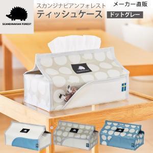 ネコポス ティッシュケース ティッシュボックス スカンジナビアンフォレスト 北欧 オシャレ 雑貨 ハリネズミ ポリエステル素材|toyocase-store