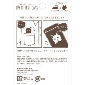 ブローチ&ステッカー 刺繍ステッカー 猫刺繍 ワッペン アイロン接着 エンブロイダリーキャッツ ネコグッズ しろねこ メーカー直販|toyocase-store|05