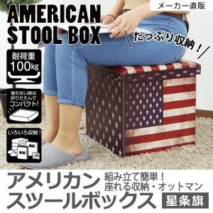 スツールボックス スツール 収納 アメリカ 星条旗 オシャレ 正方形 オットマン イス収納 たためる 座れる リビング 玄関 96304|toyocase-store