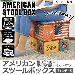 スツールボックス スツール 収納 アメリカ ヴィンテージ オシャレ 正方形 オットマン イス収納 たためる 座れる リビング 玄関 96311 toyocase-store